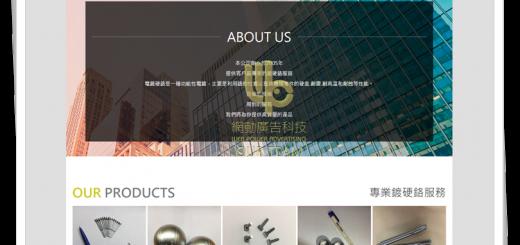 網站建置,網站改版,客製化網頁設計